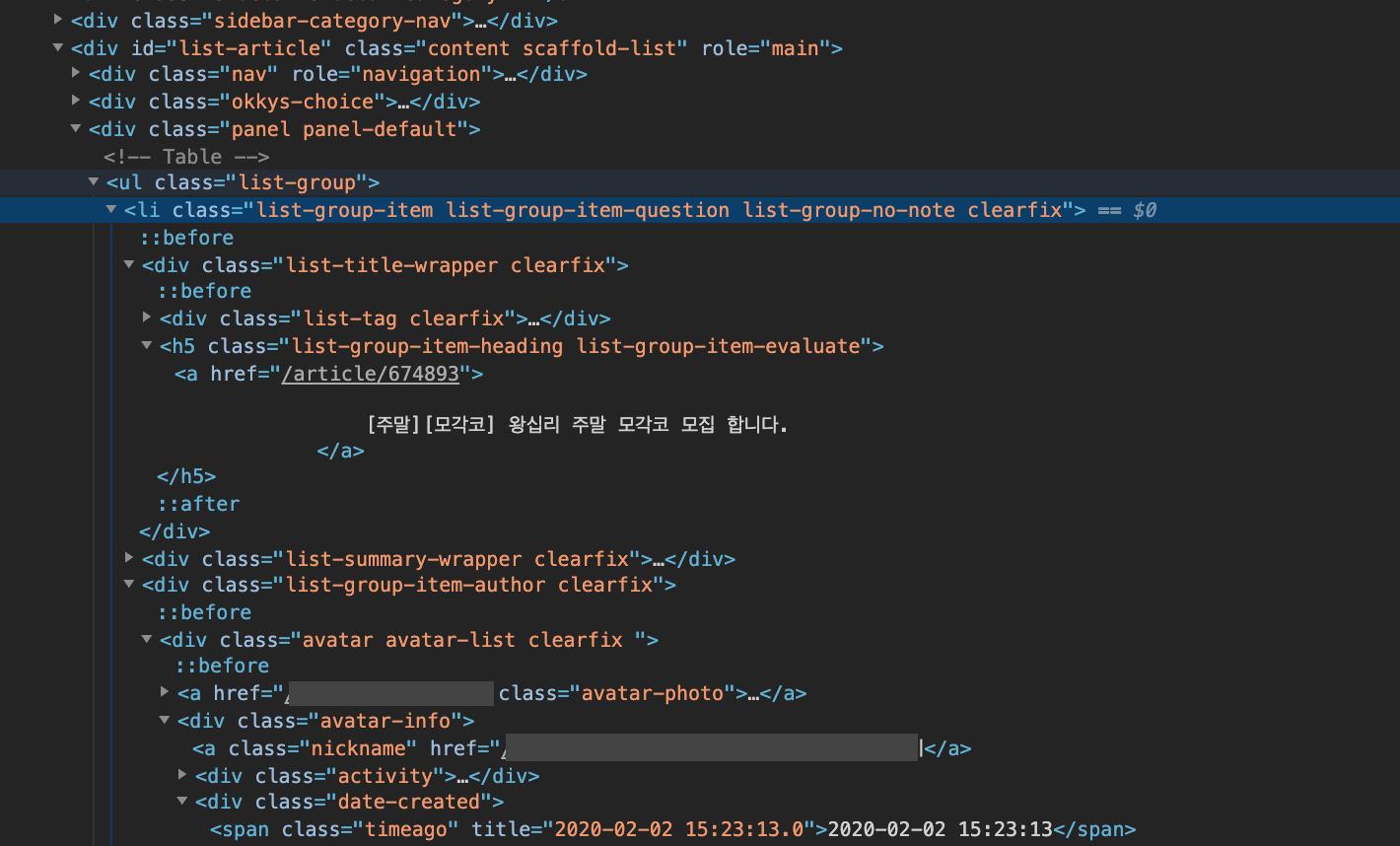 제목과 작성 시각 html code